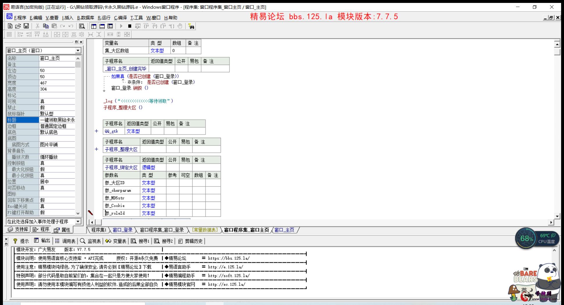 QQ浏览器截图20200321123918.png