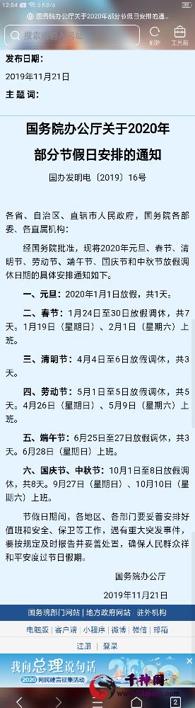 Screenshot_2020-04-28-12-05-02-80.png